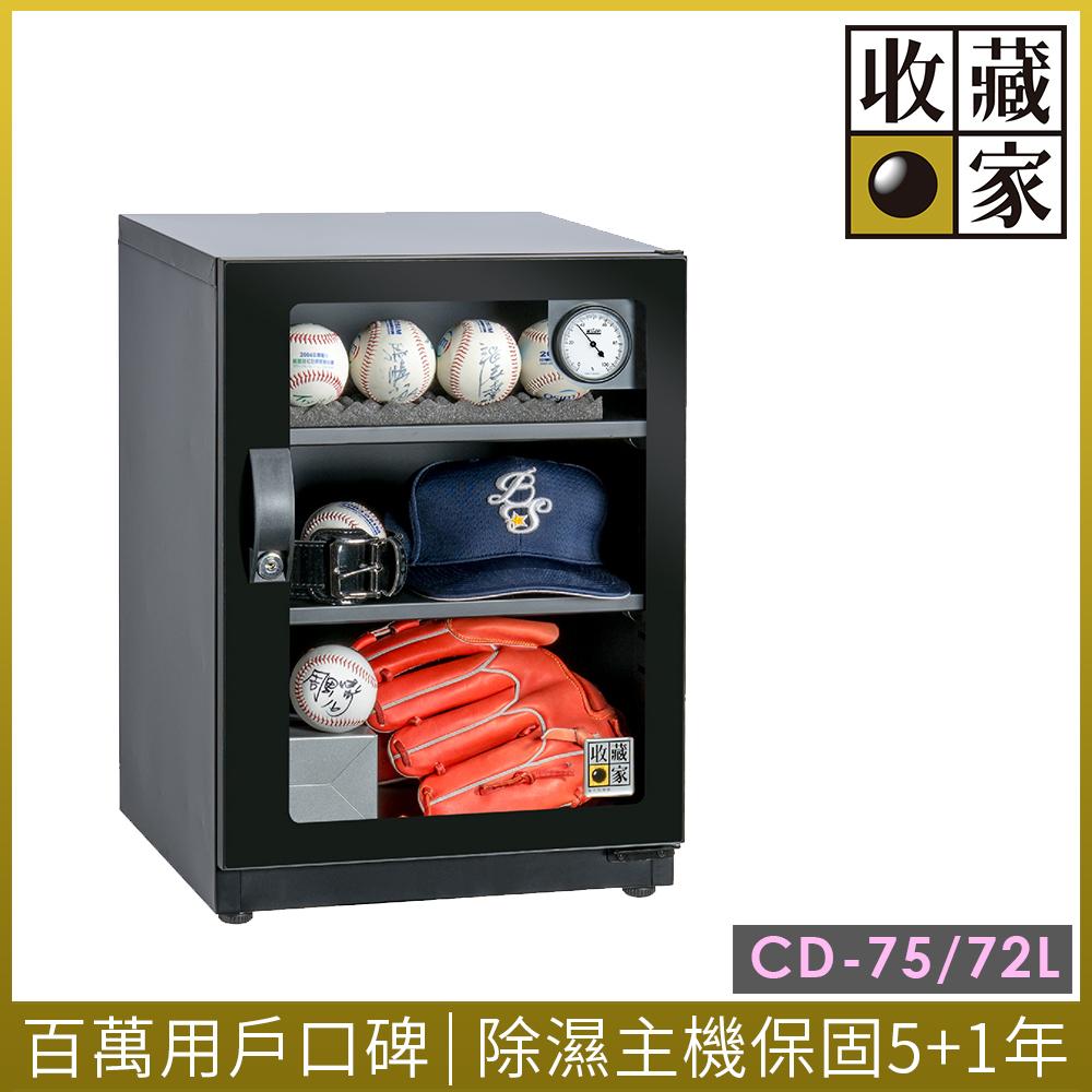 收藏家72公升時尚珍藏系列全功能電子防潮箱 CD-75