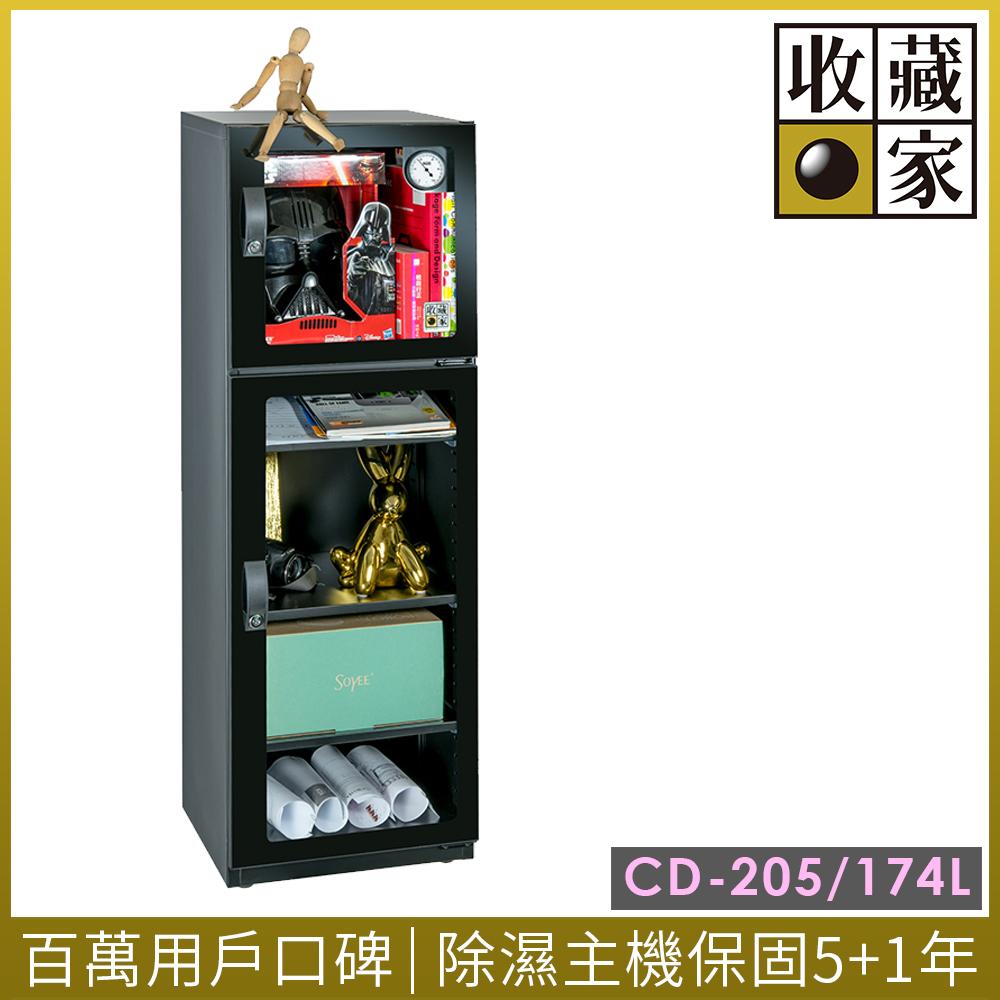 收藏家174公升上下門精品珍藏全能型電子防潮箱 CD-205