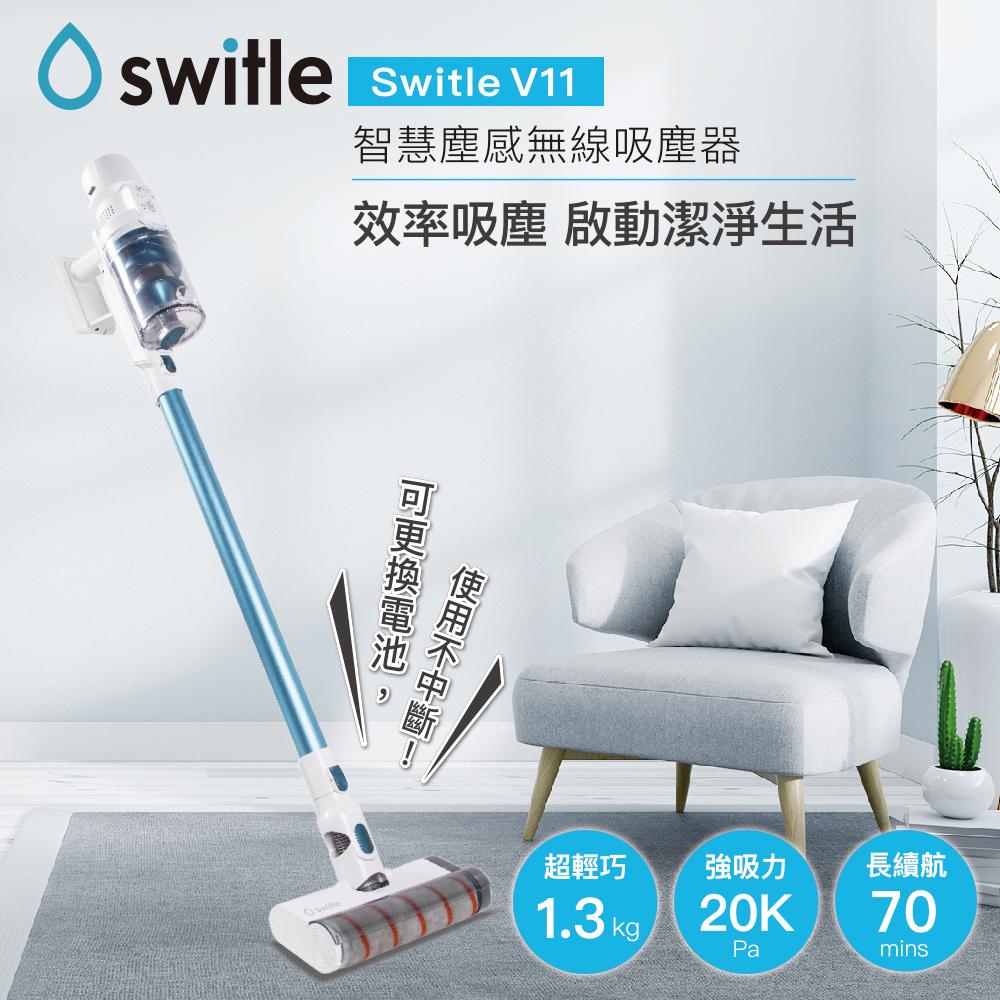 【日本SWITLE】智慧塵感手持無線吸塵器 V11