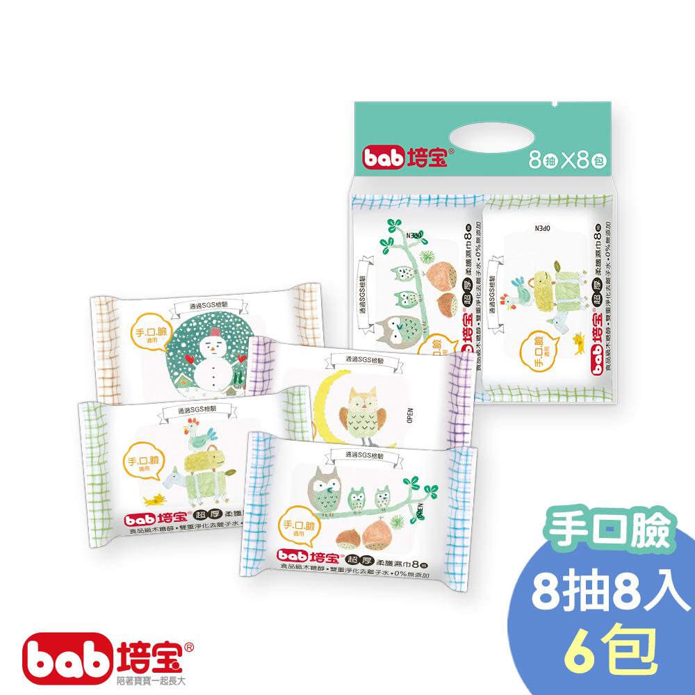 培寶超厚柔護濕巾(手口臉)8抽8入/6包