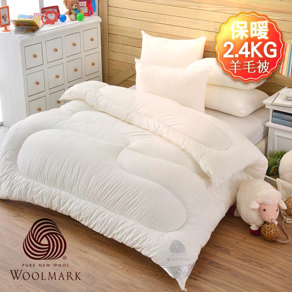 【Annabelle】100%紐西蘭進口純羊毛冬被2.4KG(雙人\6X7尺)
