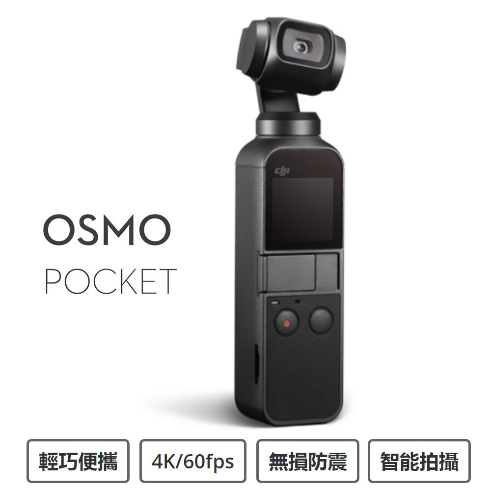 DJI OSMO Pocket 口袋三軸雲台相機 (先創公司貨)