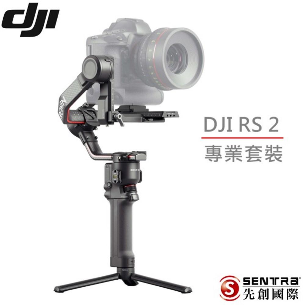DJI RS 2 專業套裝版(先創公司貨)