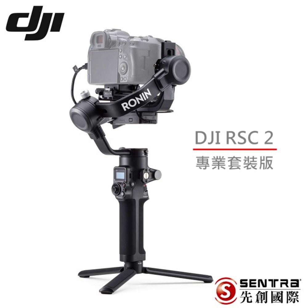DJI RSC 2 專業套裝版(先創公司貨)
