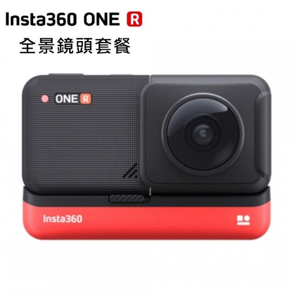 Insta360 ONE R  360全景鏡頭套裝(先創公司貨)