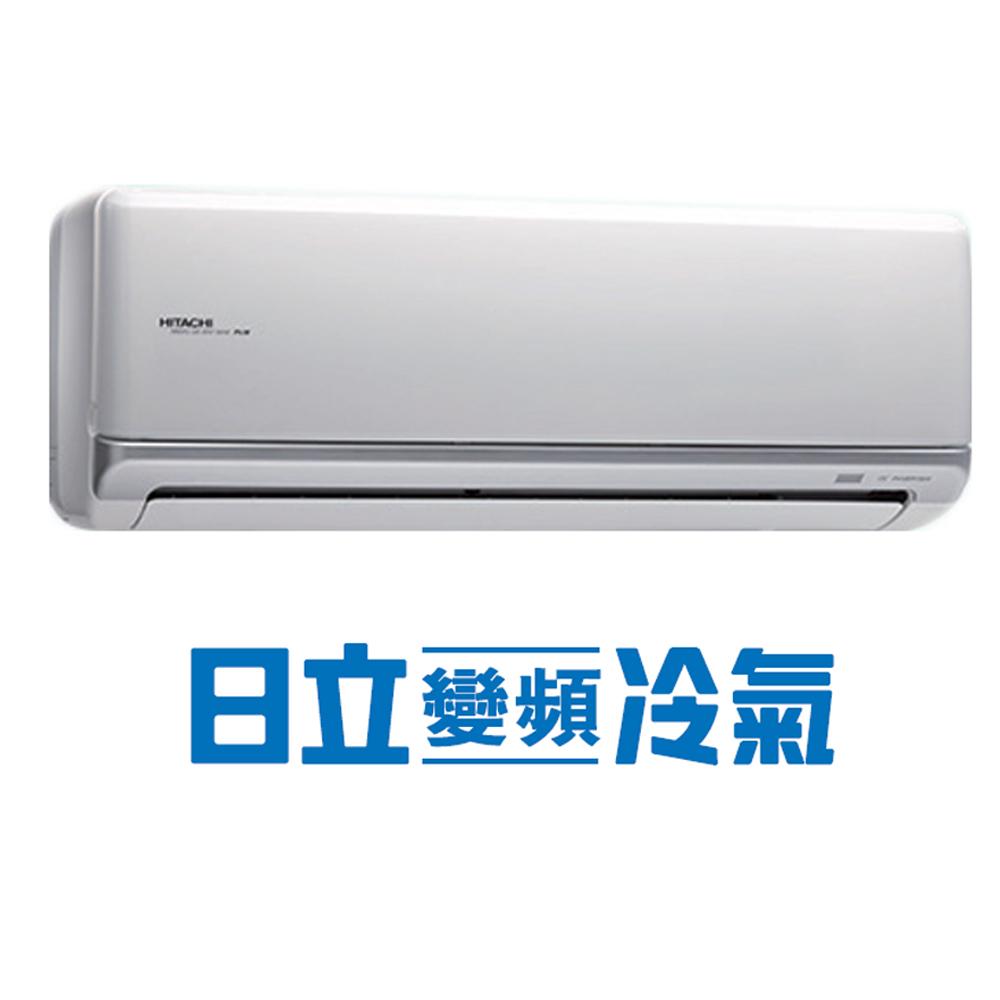 日立標準8.5坪用變頻冷暖頂級型分離式RAC-50NK/RAS-50NK