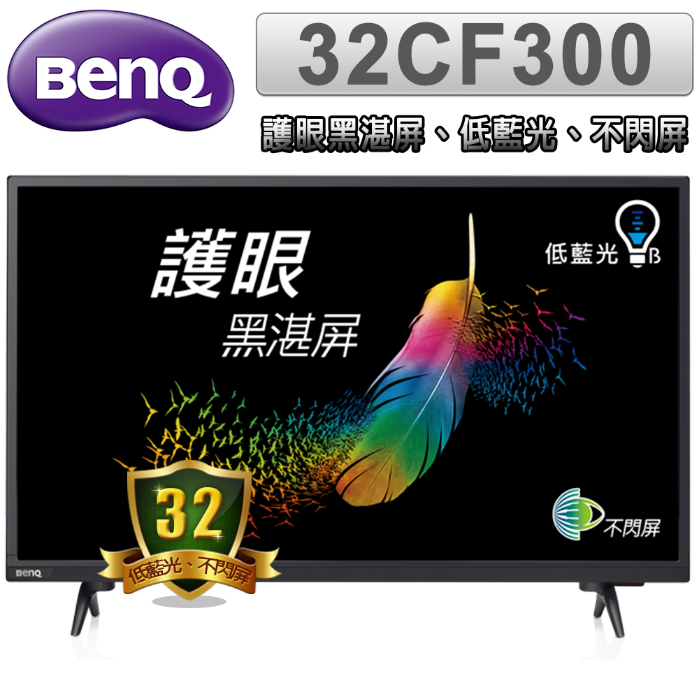 BenQ 32吋 護眼黑湛屏LED液晶顯示器+視訊盒(32CF300)