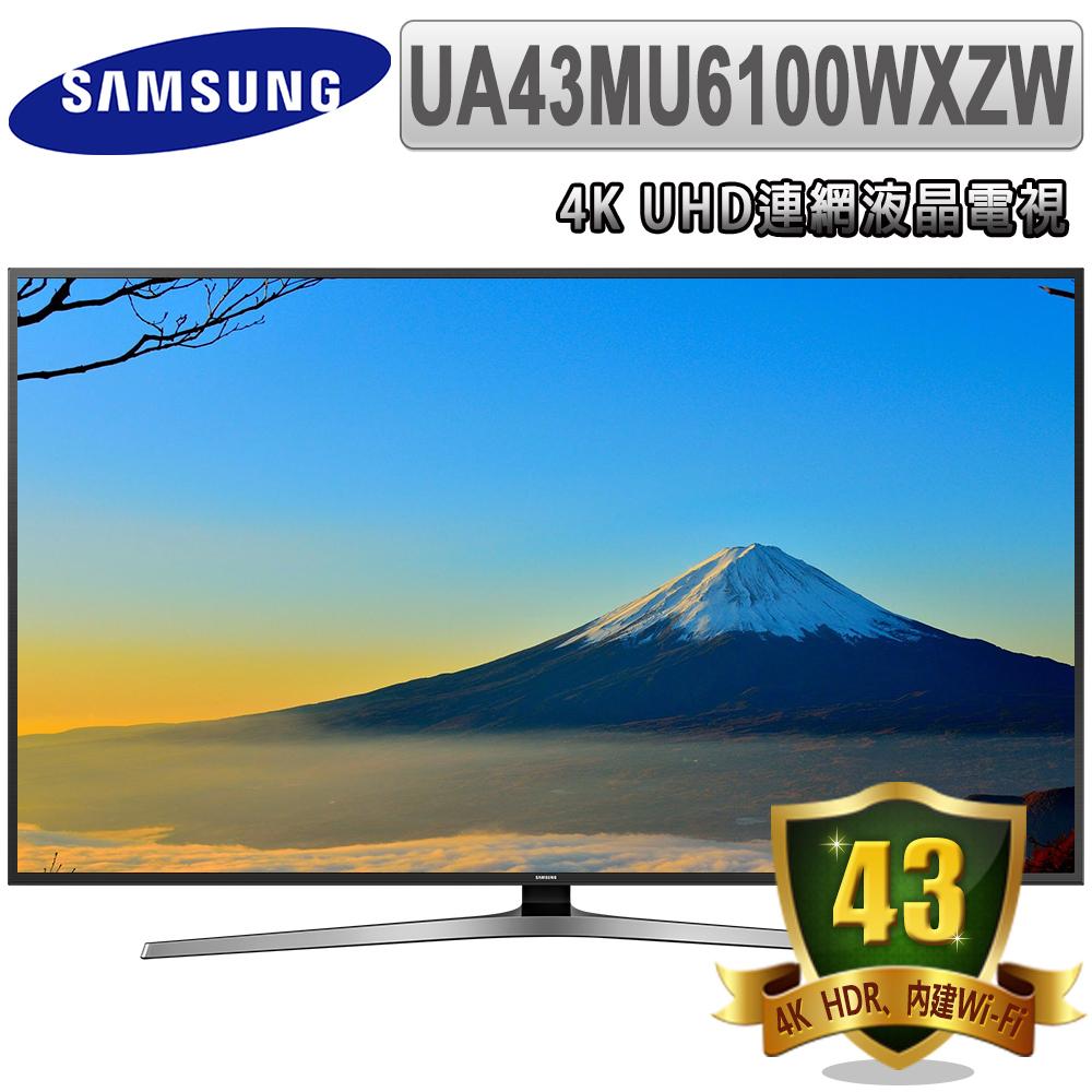 SAMSUNG三星 43吋 4K UHD連網液晶電視(UA43MU6100WXZW)