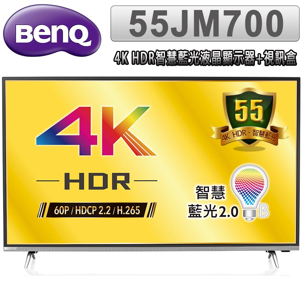 BenQ 55吋 4K HDR智慧藍光液晶顯示器+視訊盒(55JM700)