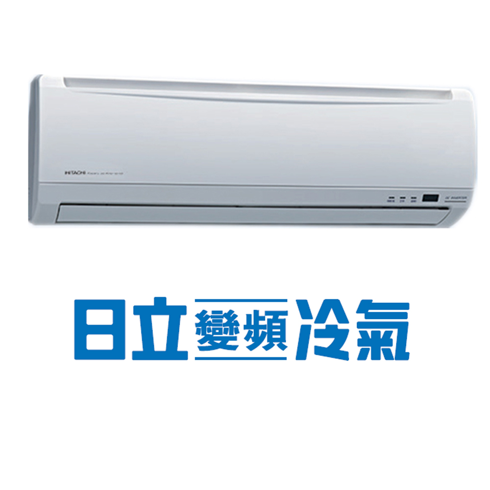 日立標準4坪用變頻冷暖標準型分離式RAC-25YK1/RAS-25YK1