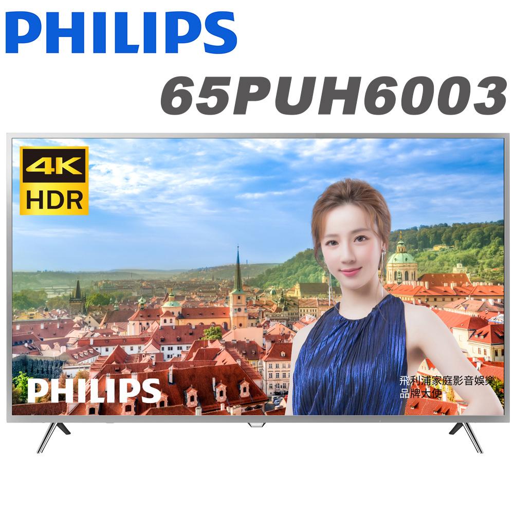 PHILIPS飛利浦 65吋4K HDR IPS連網液晶顯示器+視訊盒(65PUH6003)*送基本安裝