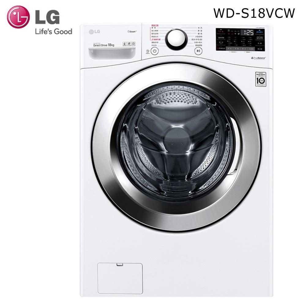 一紙淨*4盒+加碼送IRIS循環扇☆LG樂金18公斤WIFI(蒸洗脫)變頻滾筒洗衣機WD-S18VCW