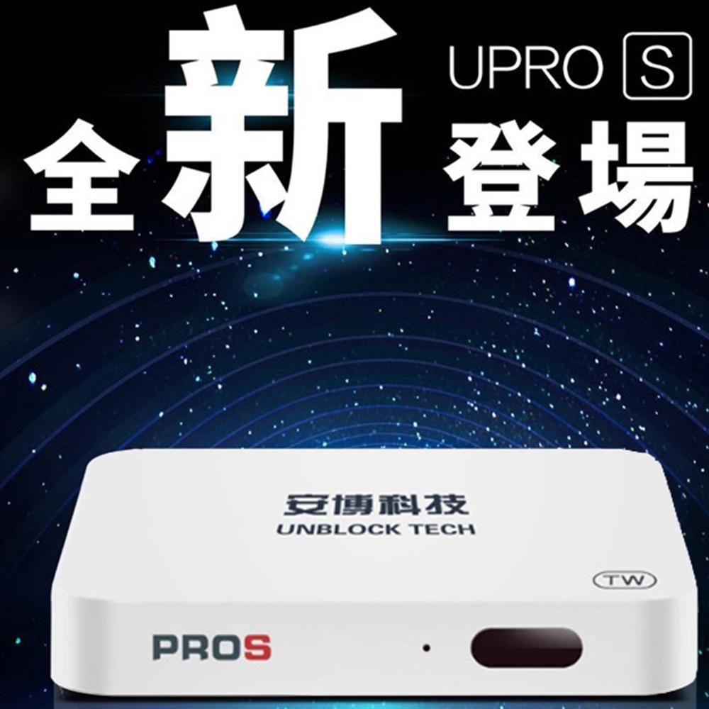 【純淨版 PROS X9】安博盒子智慧電視盒公司貨2G+32G版~贈鍵盤