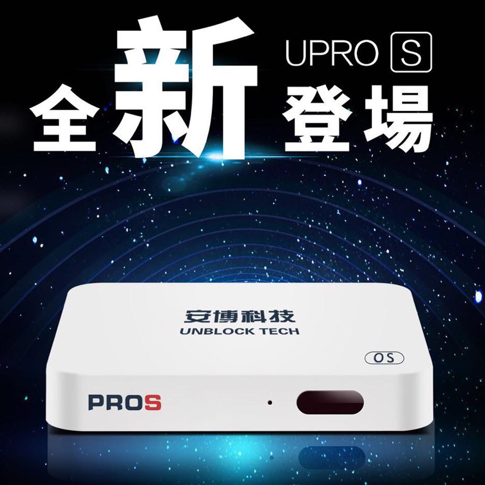【純淨版PROS X9】安博盒子智慧電視盒公司貨2G+32G版~贈智慧手環