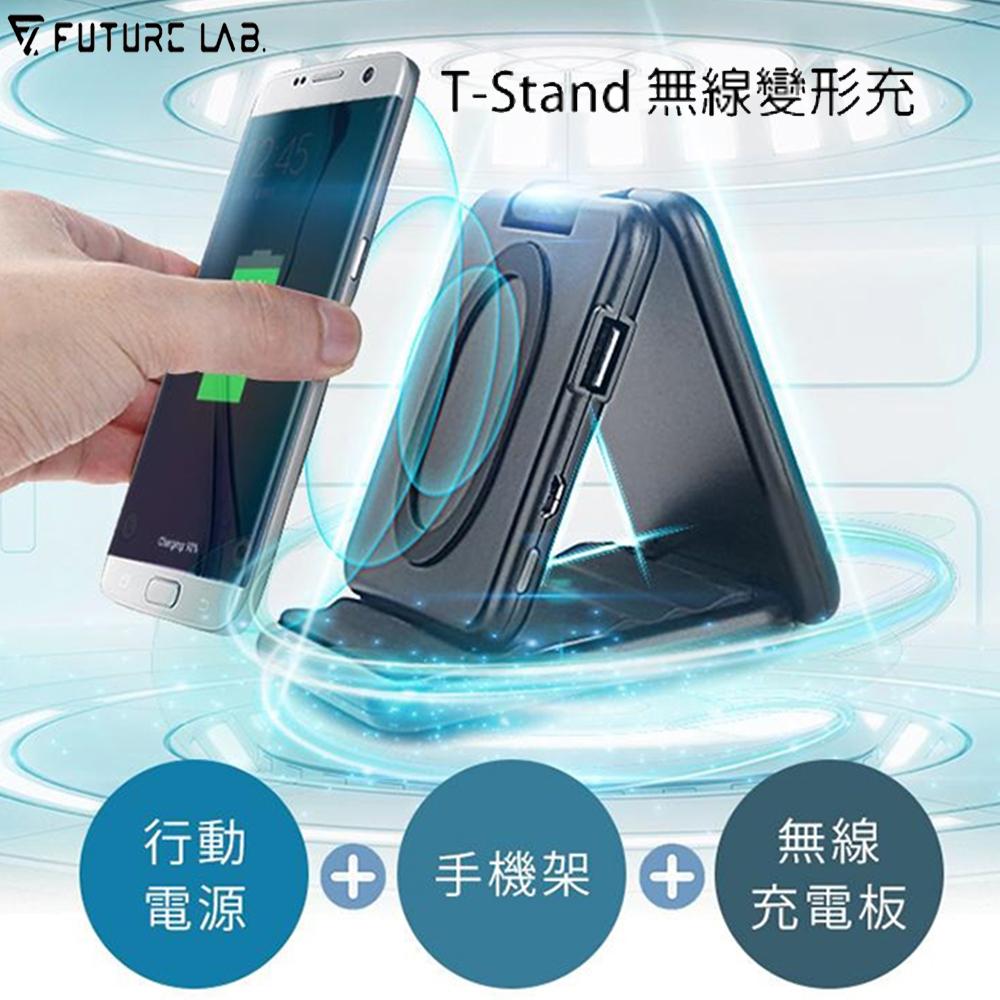 【Future Lab.未來實驗室】T-STAND無線變形充/行動電源