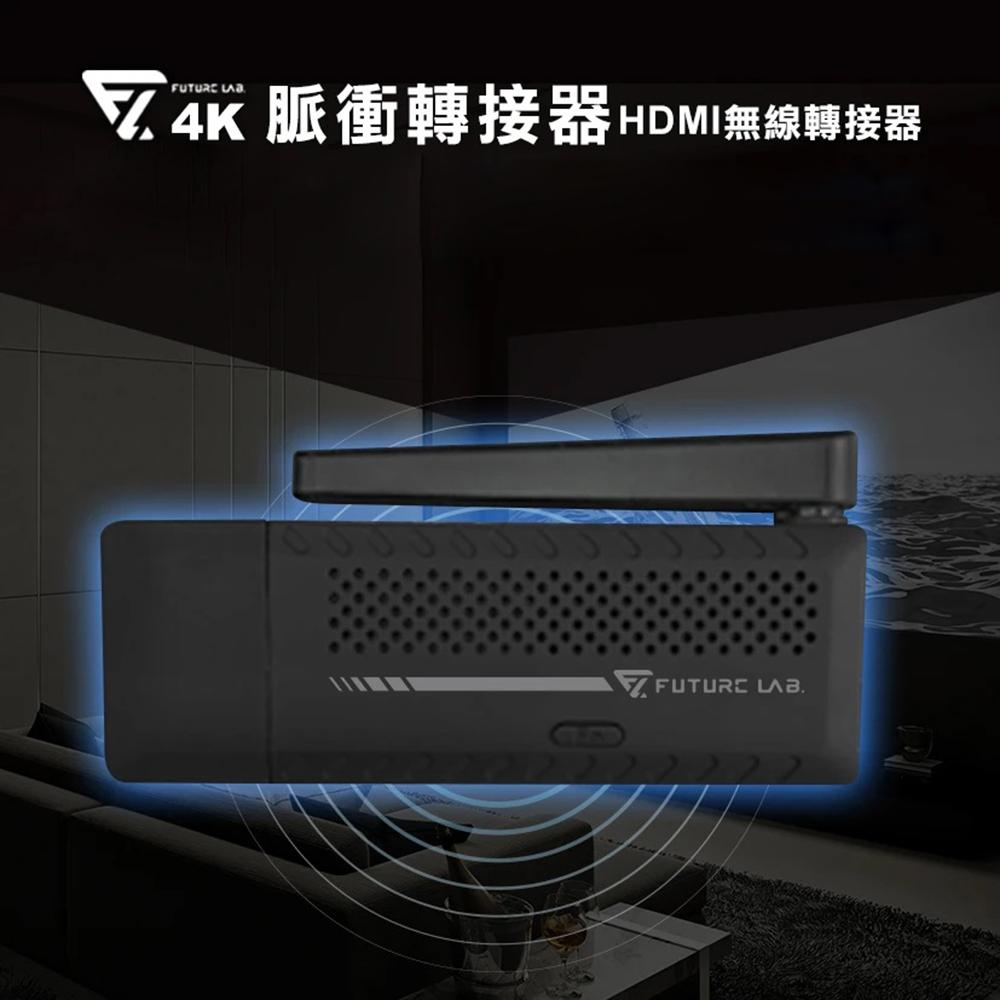 Future Lab.未來實驗室 4K脈衝轉接器-HDMI無線轉接器