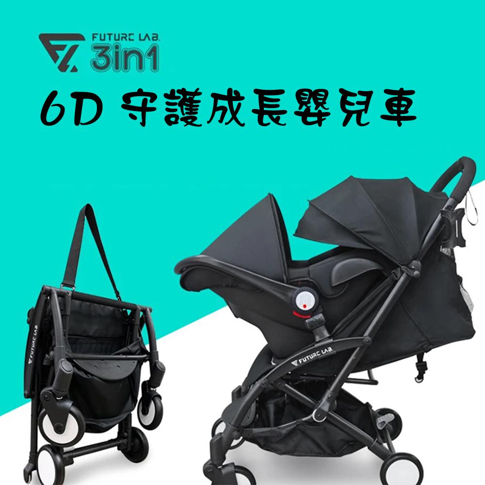 【Future Lab. 未來實驗室】6D守護成長嬰兒車