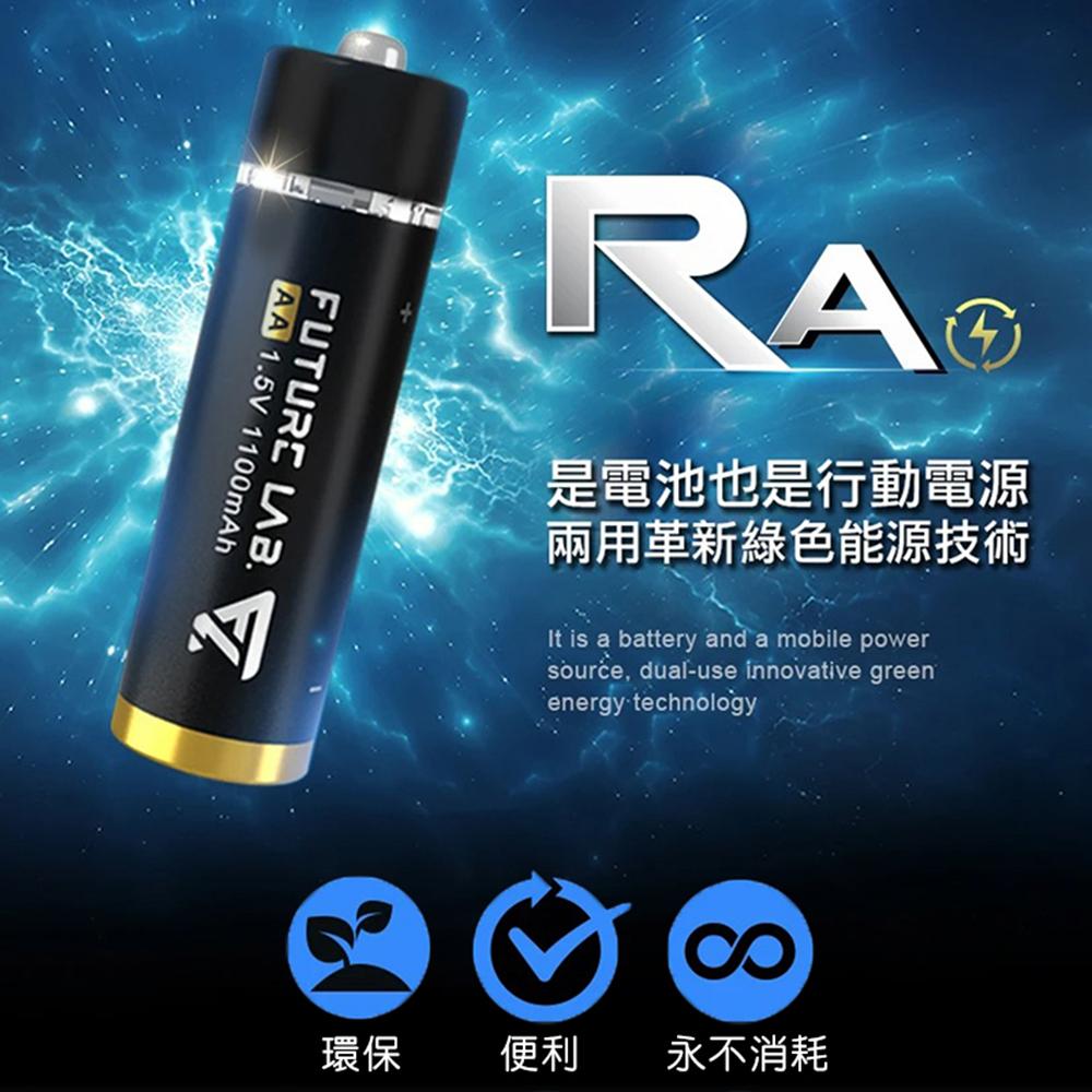 (1入)Future Lab.未來實驗室Ra源電池-行動電源