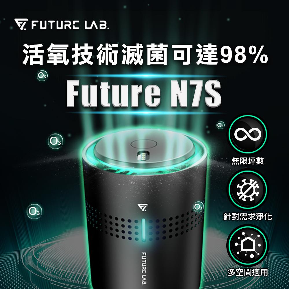 【未來實驗室】Future N7S奈米活氧殺菌多用途空氣清淨機