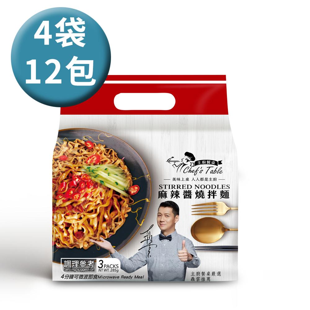 大甲乾麵 麻辣醬燒拌麵 4袋12包入-造波麵
