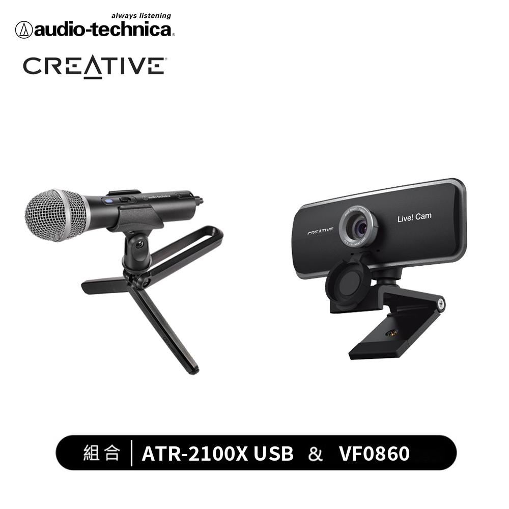 【居家辦公首選組合】Creative 全高清廣角網路攝影機 + 鐵三角 ATR2100X-USB 心型動圈式麥克風