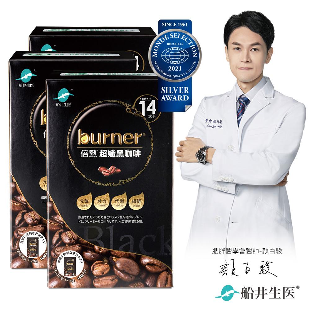 船井 burner倍熱 超孅黑咖啡10入/3盒