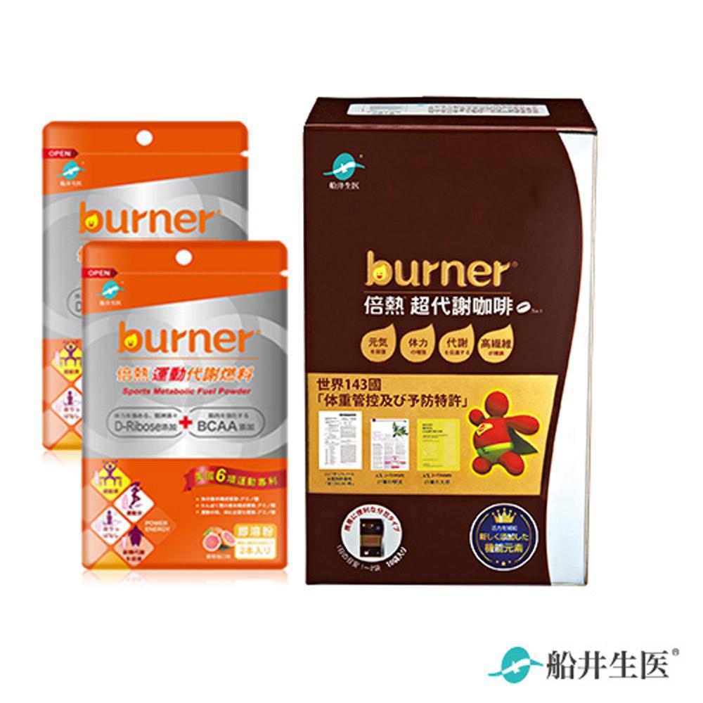 burner倍熱 超代謝咖啡輕卡體驗組