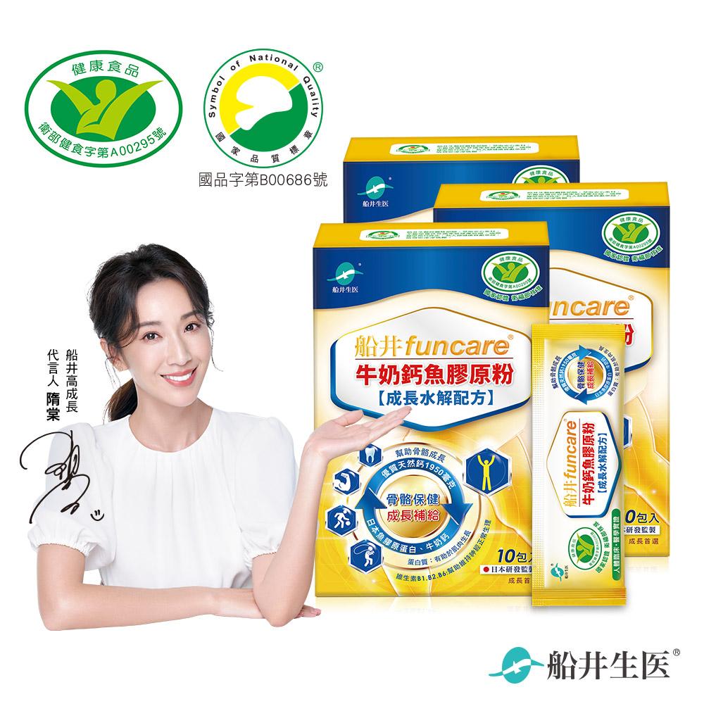 【船井】健字號+SNQ認證成長關健膠原粉10入X3盒(配方高人一等)