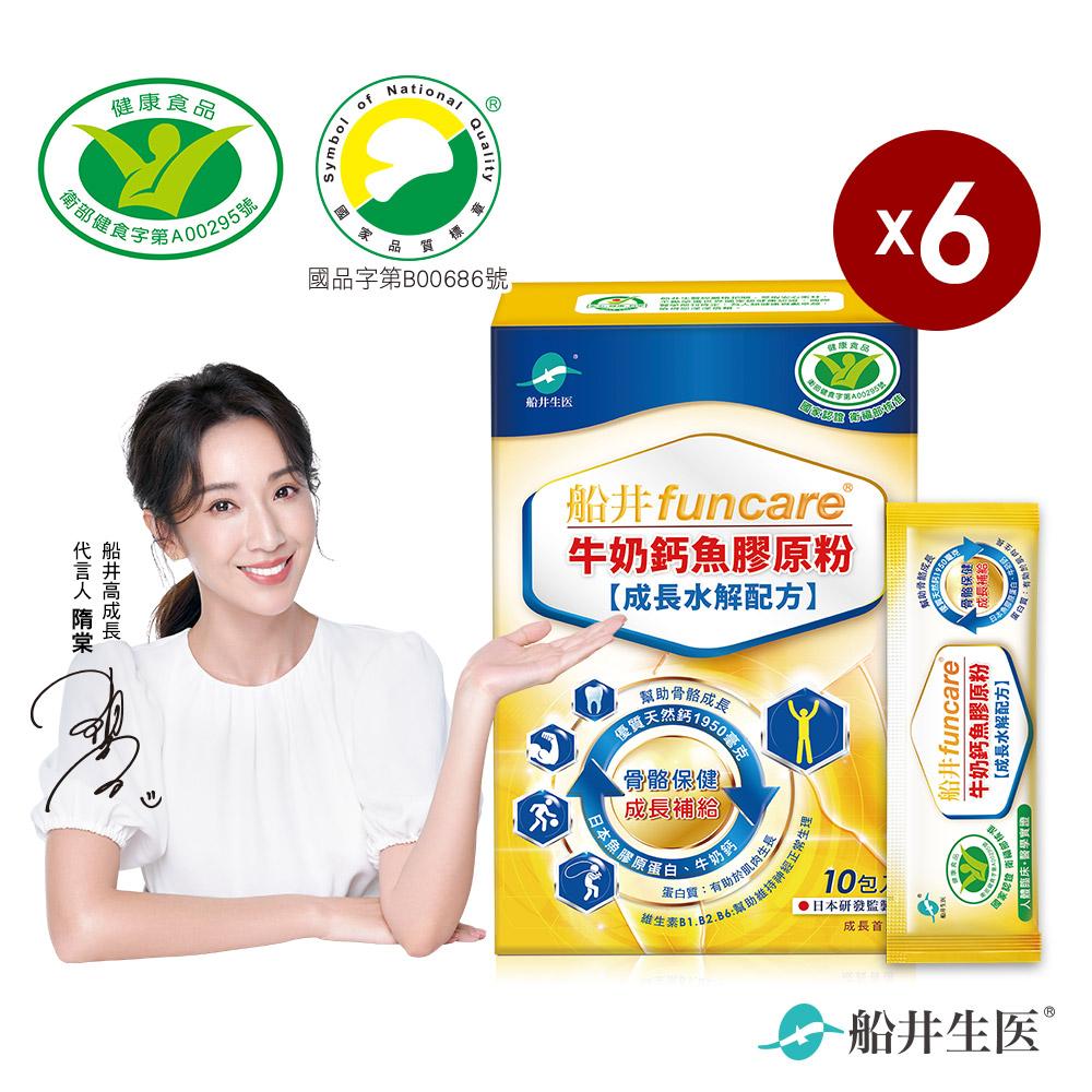 【船井】健字號+SNQ認證高成長牛奶鈣關健膠原粉10入X6盒(配方高人一等)