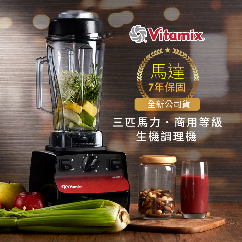 美國Vitamix三匹馬力生機調理機-商用級公司貨-10088