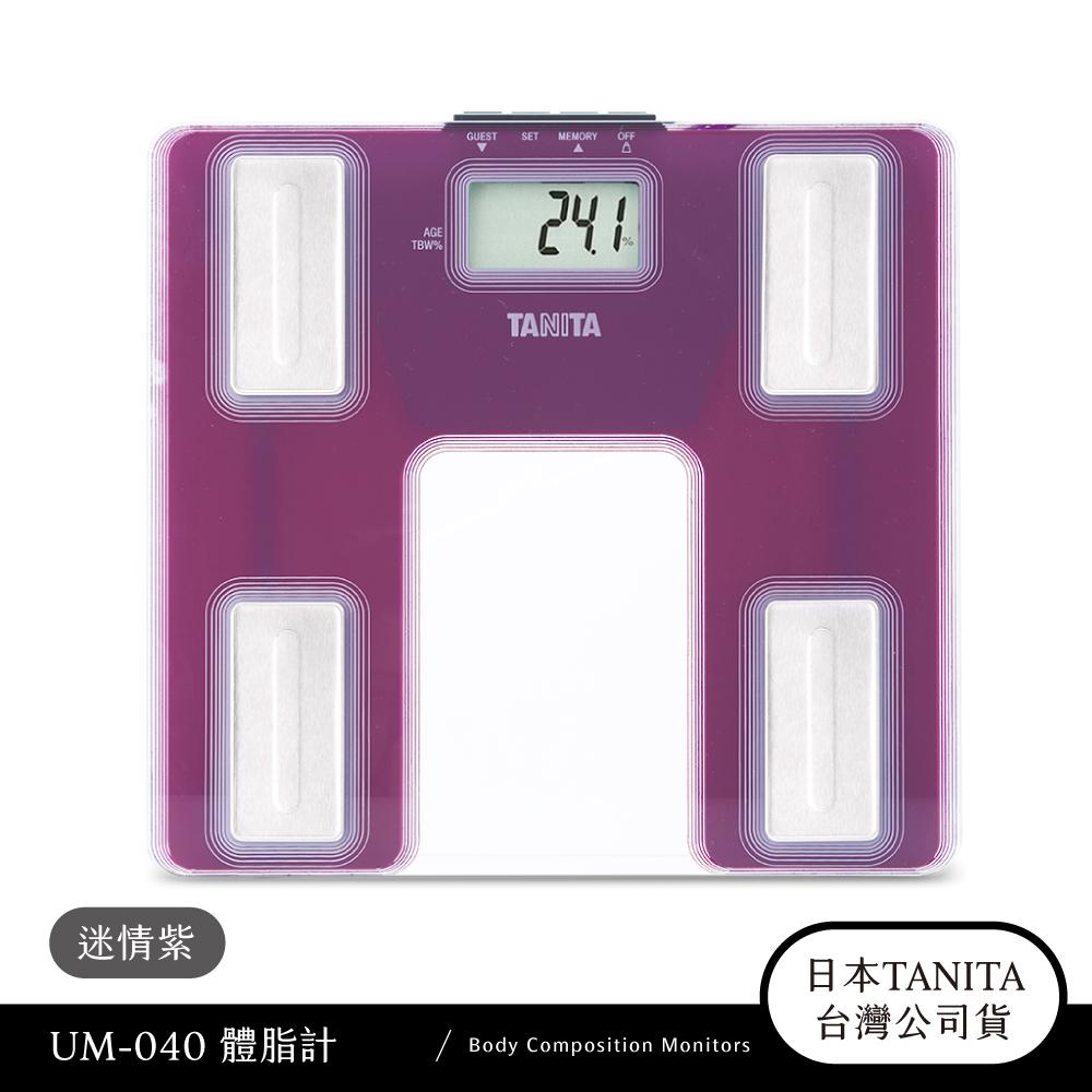 日本TANITA超薄強化玻璃體脂計UM-040-迷情紫-台灣公司貨