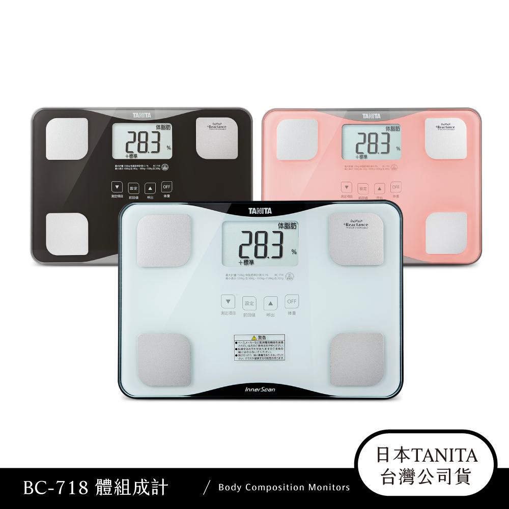 日本TANITA 四合一體組成計 BC-718-台灣公司貨