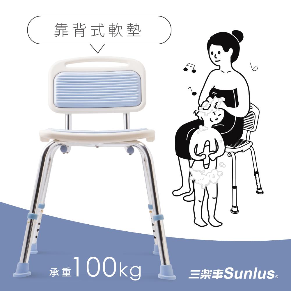 Sunlus靠背式軟墊洗澡椅