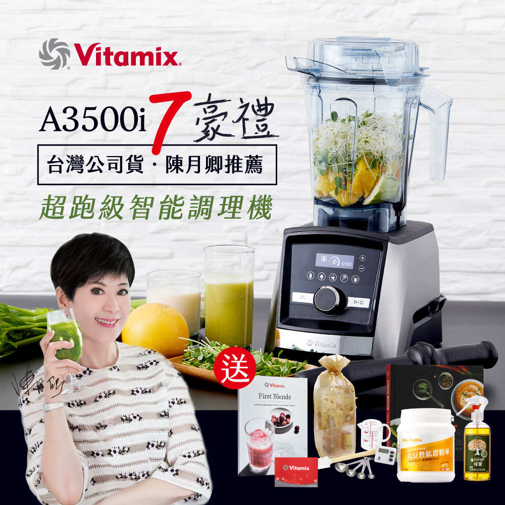 【美國Vitamix】全食物調理機Ascent領航者A3500i-尊爵髮絲鋼(官方公司貨)-陳月卿推薦