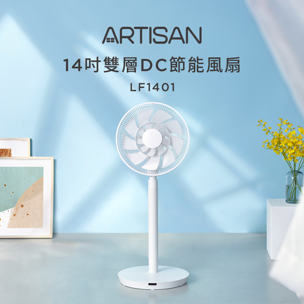 【新品】ARTISAN 14吋雙層扇葉DC風扇LF1401