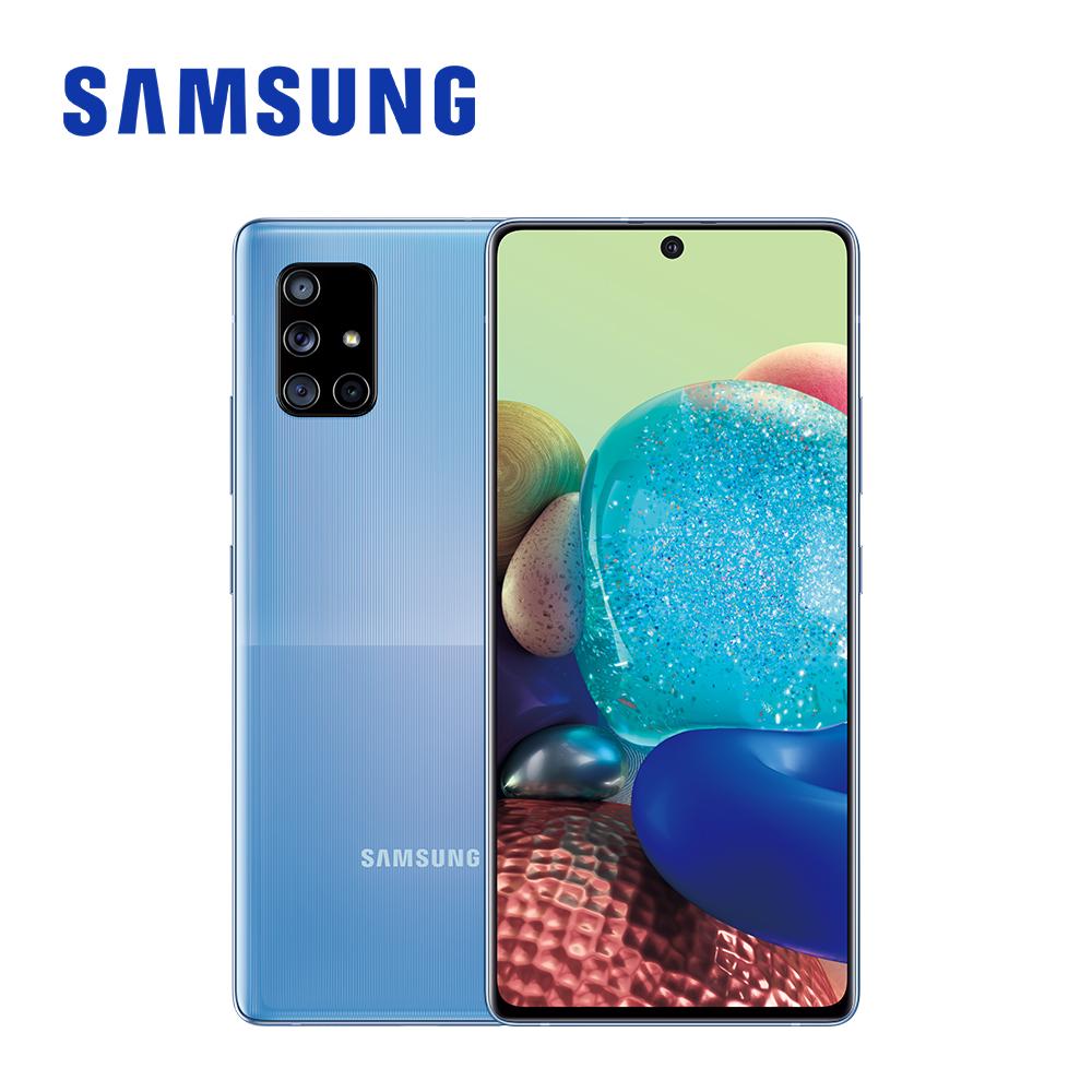 <送空壓殼+玻璃貼> SAMSUNG Galaxy A71 5G (8G/128G) 智慧型手機
