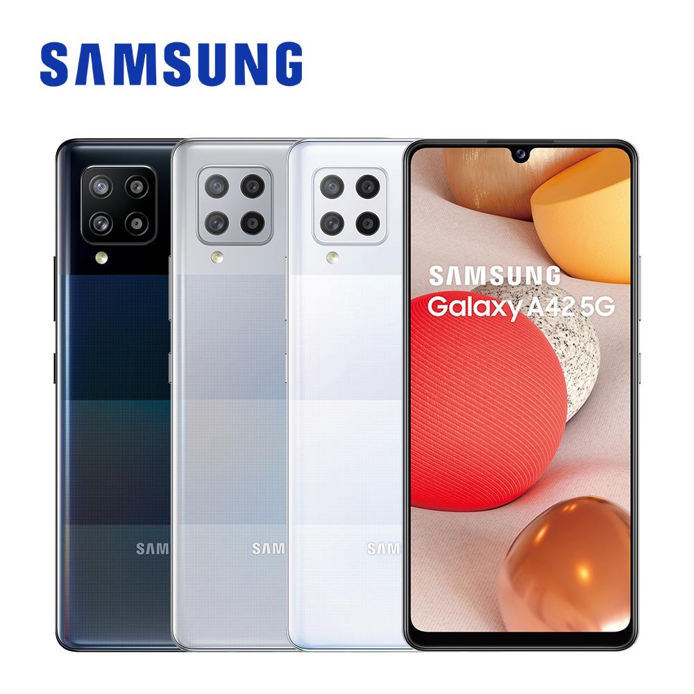 (贈玻璃貼+空壓殼)SAMSUNG Galaxy A42 5G (8G/128G) 智慧型手機<贈 玻璃保護貼 空壓殼>