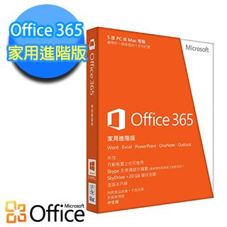 【Microsoft 微軟】Office 365 家用進階版(32/64bits)