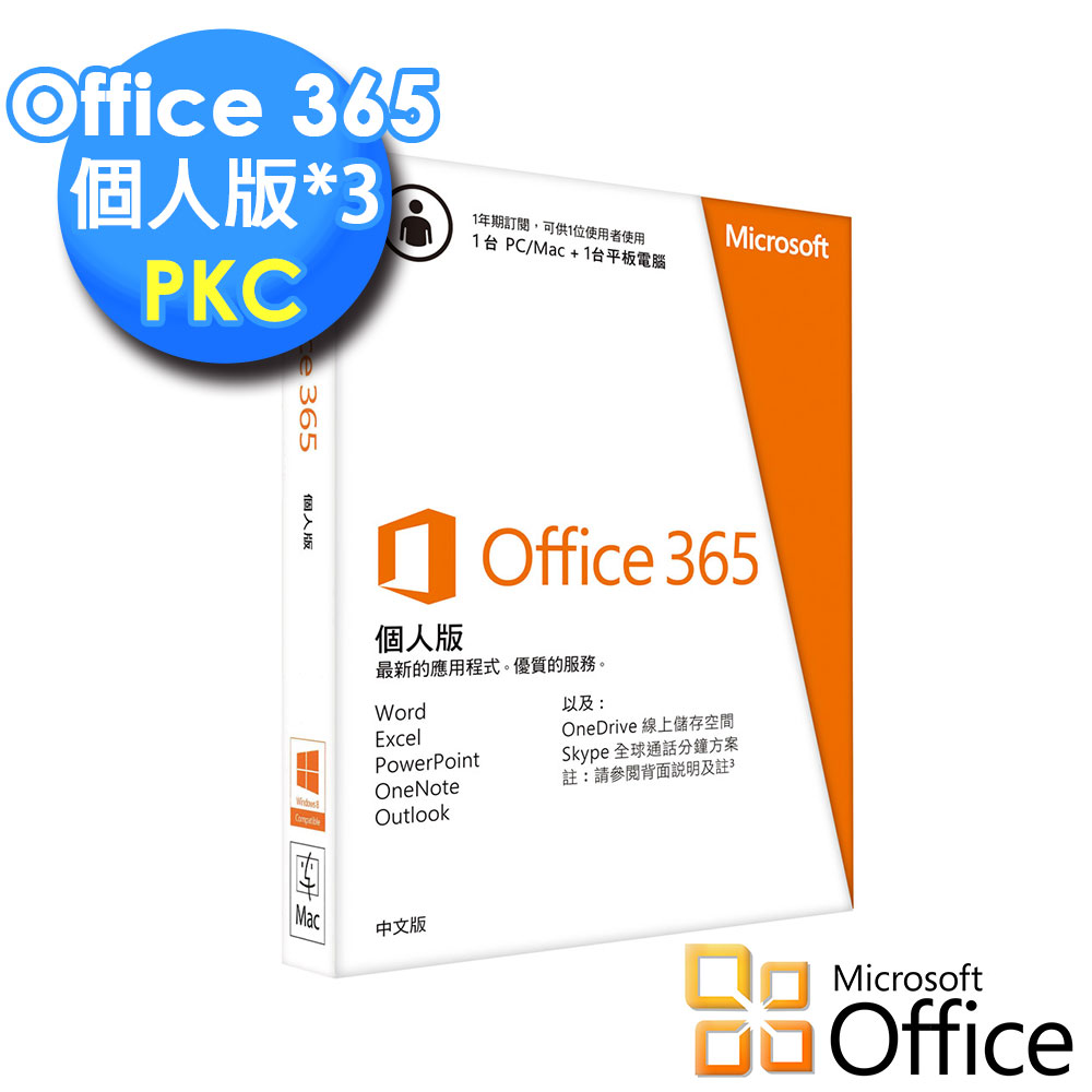 Office365 中文個人版無光碟三套超值組 (共三年)