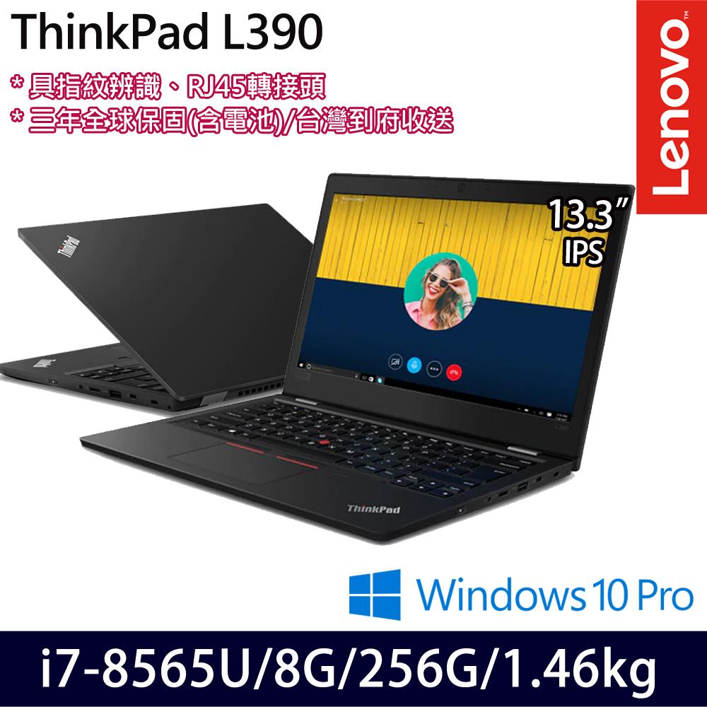 [贈無線鼠+清潔組+鍵盤膜] Lenovo ThinkPad L390 13.3吋i7-8565U四核256G SSD效能專業版商務筆電