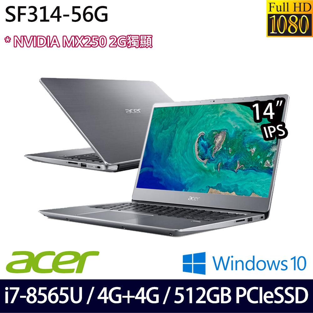 【贈無線鼠/鍵盤膜/清潔組】Acer Swift 3 SF314-56G-74PV 14吋i7-8565U四核MX250獨顯Win10輕薄筆電
