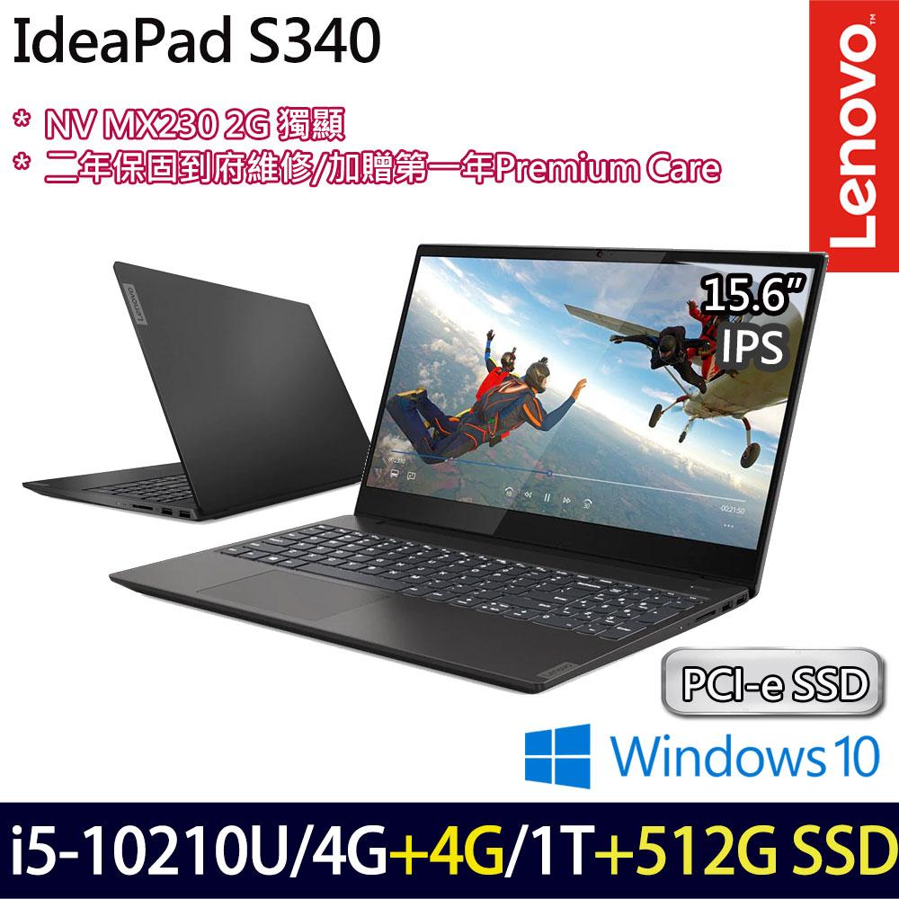 【贈筆電包/好禮三寶】Lenovo IdeaPad S340 81NA006BTW 15.6吋i5-10210U四核雙碟升級獨顯效能筆電-8G特仕版
