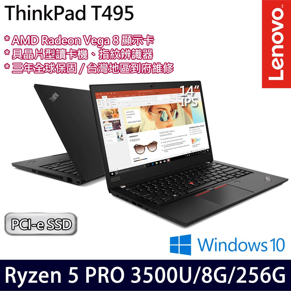 [贈無線鼠/鍵盤膜/清潔組] ThinkPad T495 20NJS04E00 14吋AMD四核256G SSD效能商務筆電(三年保固)