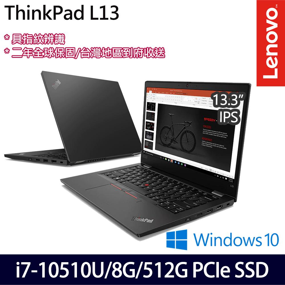 【贈無線鼠/鍵盤膜/清潔組】Lenovo ThinkPad L13 13.3吋i7-10510U四核512G SSD效能商務筆電(二年保)