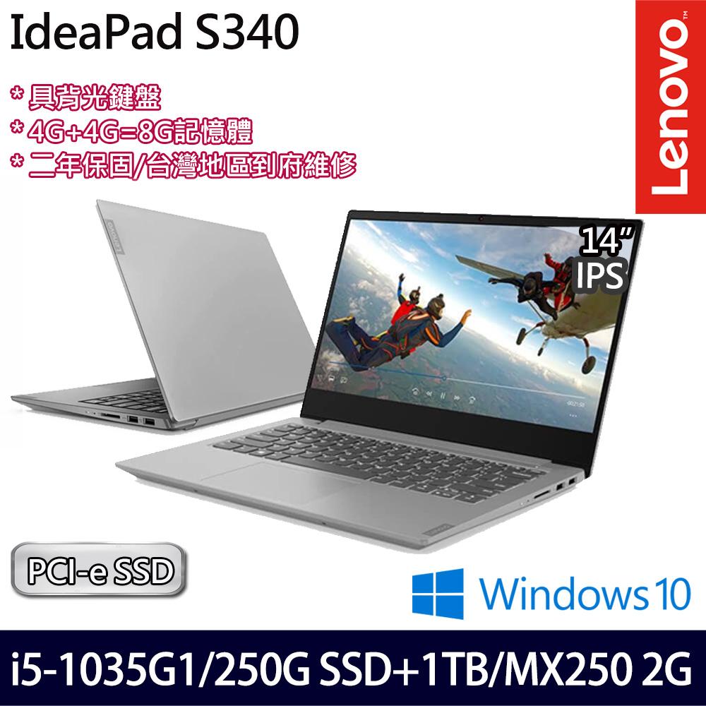 【贈無線鼠/鍵盤膜/清潔組】Lenovo IdeaPad S340 81WJ0027TW 14吋i5四核250G+1T雙碟升級獨顯筆電-8G特仕版