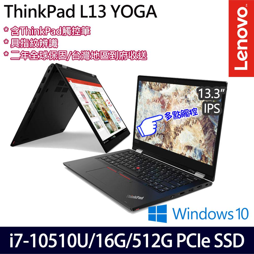 【贈無線鼠/鍵盤膜/清潔組】Lenovo ThinkPad L13 YOGA 13.3吋i7-10510U四核512G SSD效能翻轉觸控筆電(二年保)