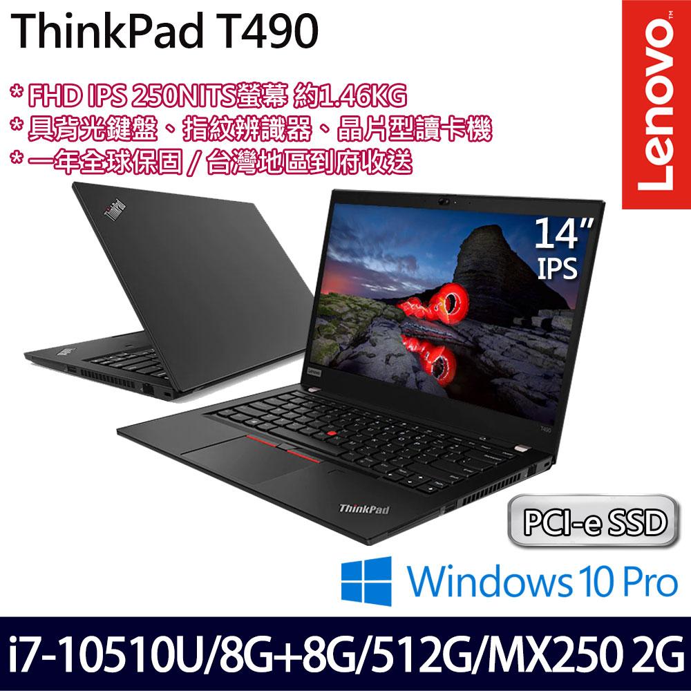 [贈無線鼠/鍵盤膜/清潔組] Lenovo ThinkPad T490 14吋商務筆電 i7-10510U/16G/512G/MX250/W10P/一年保-16G特仕版