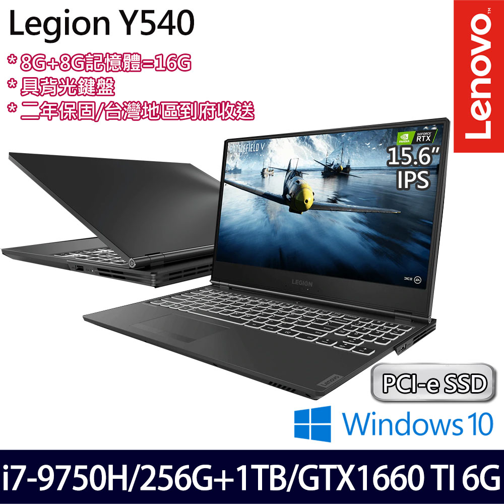 [贈筆電包/無線鼠] Lenovo Legion Y540 81SX000TTW 15.6吋電競筆電 i7-9750H/16G/256G+1TB/GTX1660Ti/Win10-16G特仕版