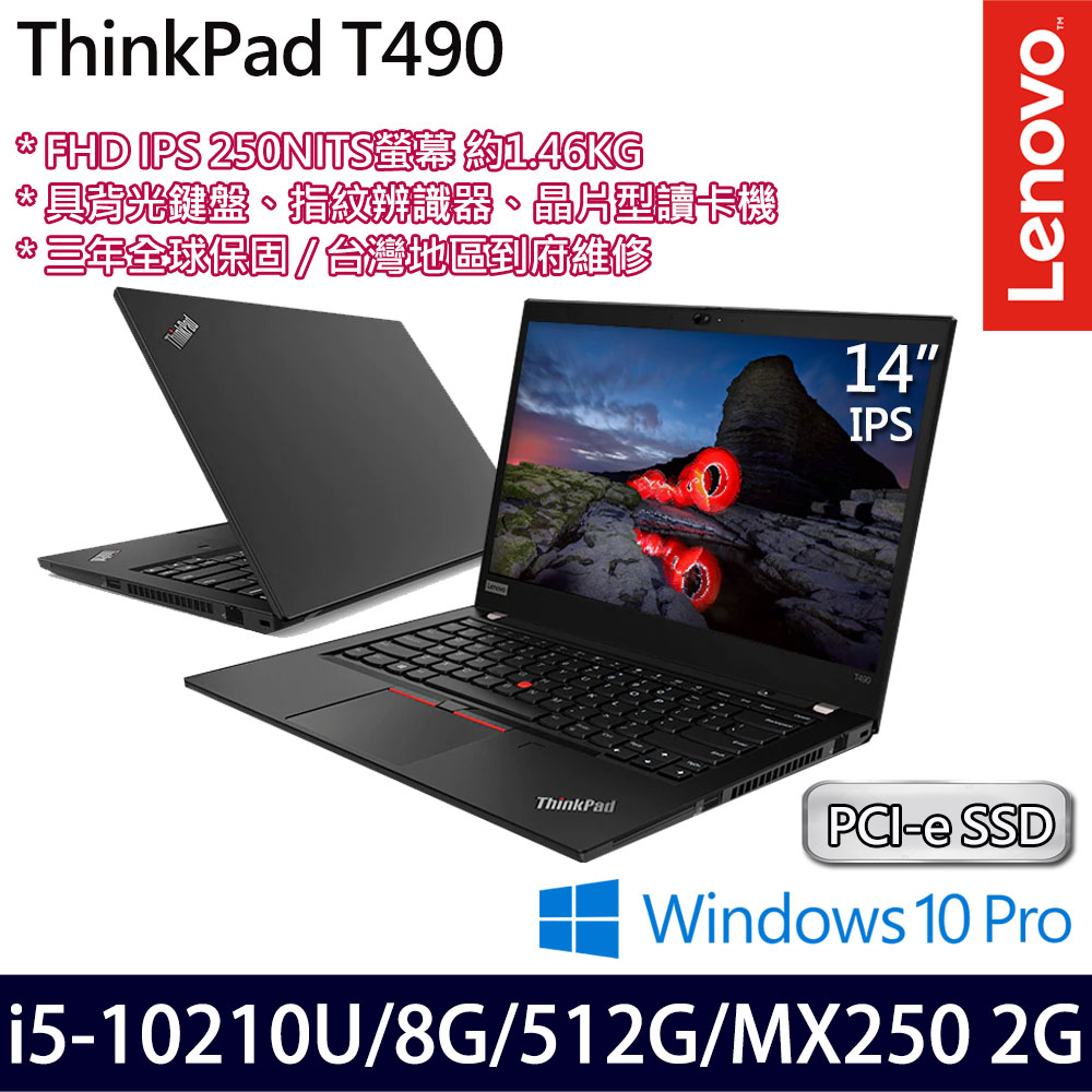 [贈無線鼠/鍵盤膜/清潔組] Lenovo ThinkPad T490 20RYS0H700 商務筆電 14吋/i5-10210U/8G/512G/MX250/WinP/三年保