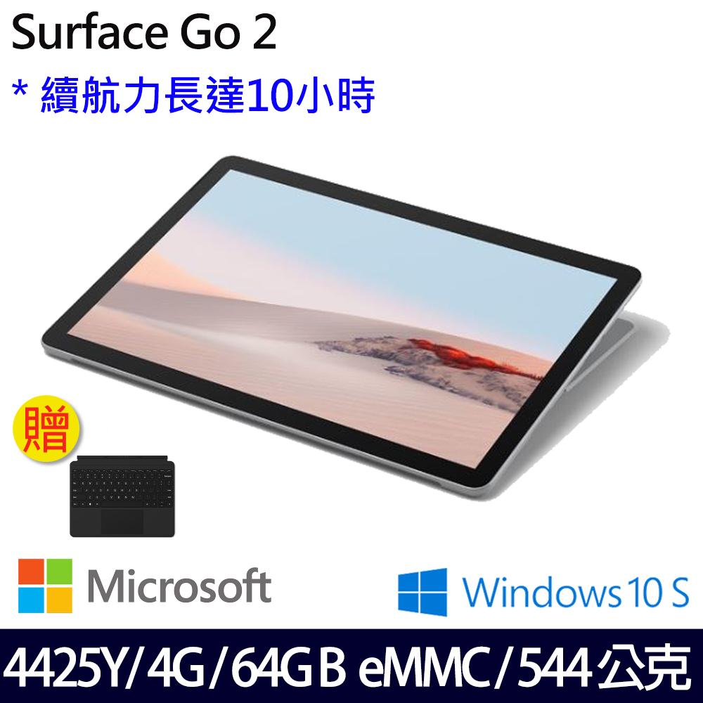 [黑色鍵盤組] Microsoft 微軟 Surface Go 2 輕薄筆電 (10.5吋/4425Y/4G/64G)-白金色
